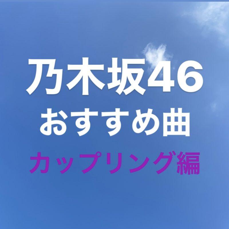 46 シングル 一覧 乃木坂 乃木坂46・全楽曲一覧、シングル発売順に収録曲を通番付きでリストアップしています